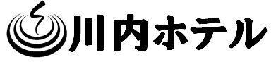 川内ホテル公式ホームページ
